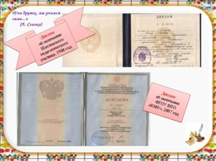 Диплом об окончании ФГОУ ВПО «ЮФУ», 2007 год Диплом об окончании Шахтинского