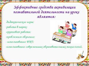 Эффективные средства активизации познавательной деятельности на уроке являютс