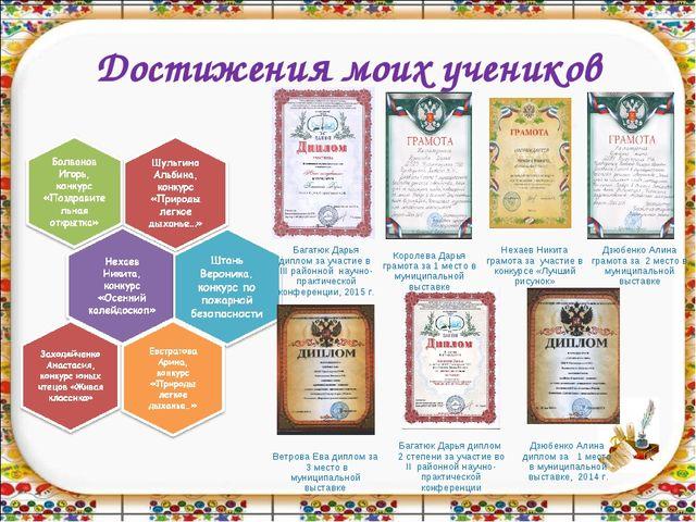 Достижения моих учеников Дзюбенко Алина грамота за 2 место в муниципальной вы...