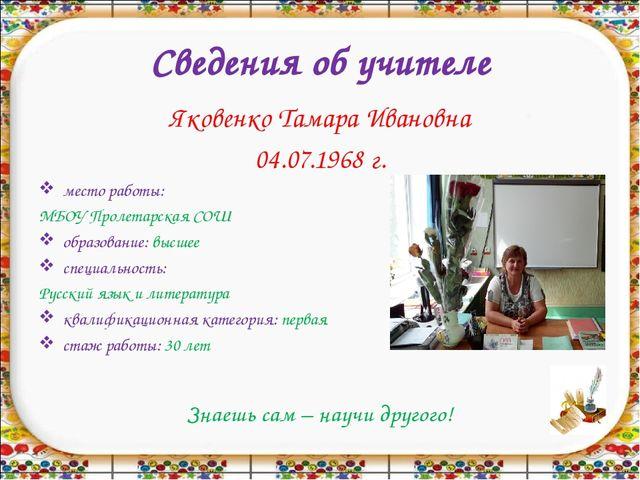 Сведения об учителе Яковенко Тамара Ивановна 04.07.1968 г. место работы: МБОУ...