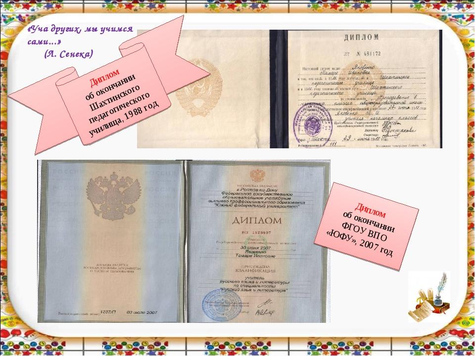 Диплом об окончании ФГОУ ВПО «ЮФУ», 2007 год Диплом об окончании Шахтинского...