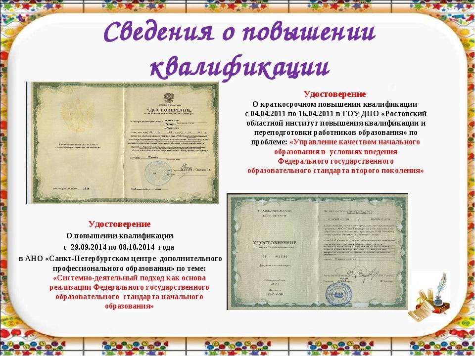 Сведения о повышении квалификации Удостоверение О краткосрочном повышении ква...