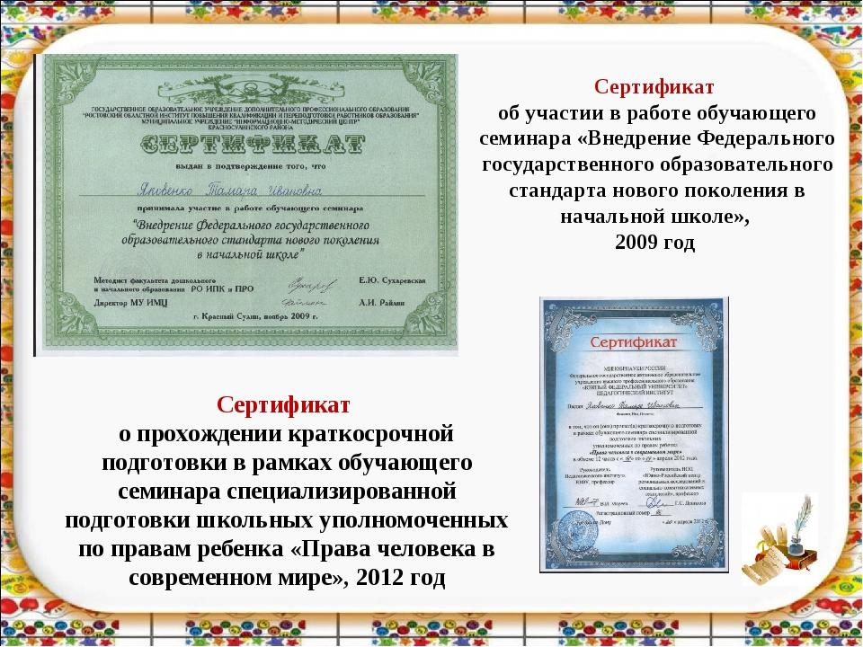 Сертификат об участии в работе обучающего семинара «Внедрение Федерального го...