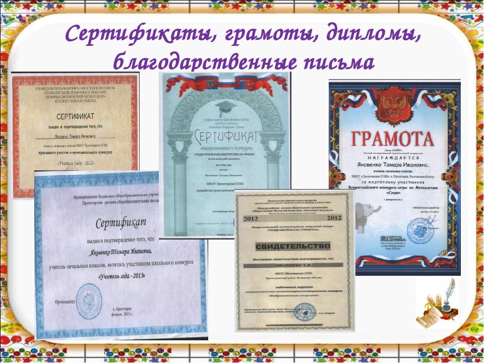 Сертификаты, грамоты, дипломы, благодарственные письма