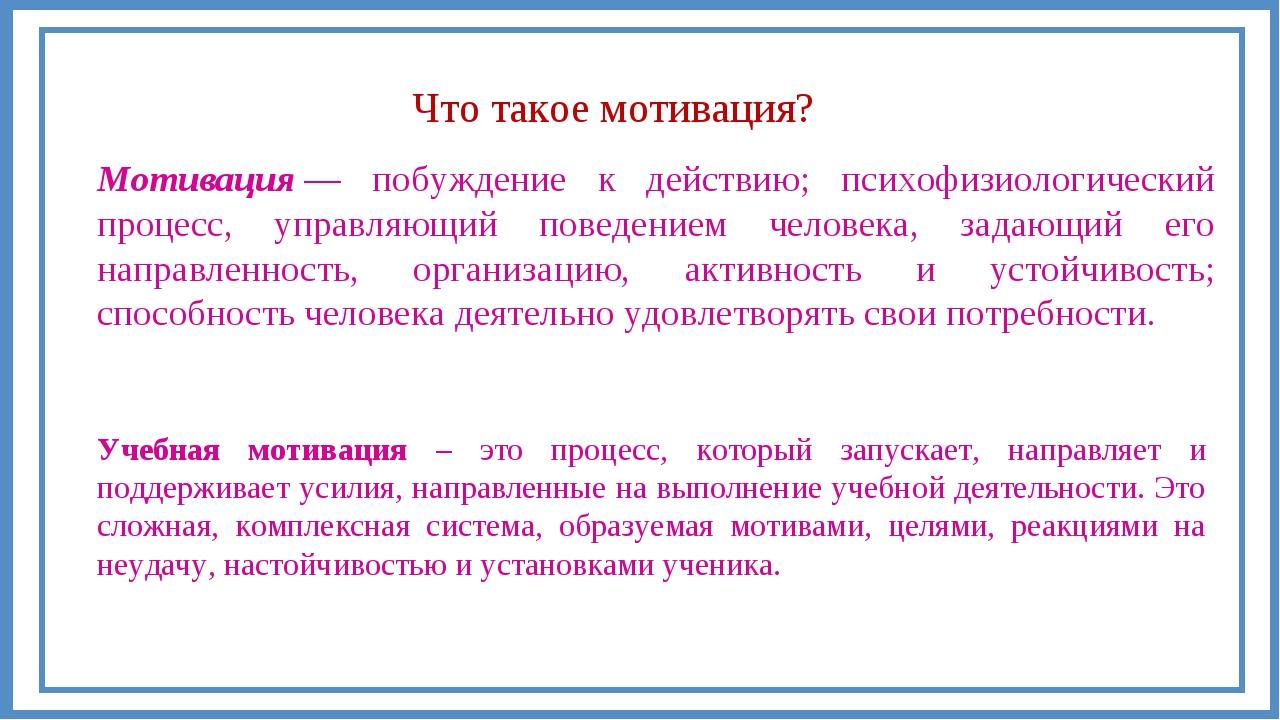 Что такое мотивация? Мотивация— побуждение к действию; психофизиологический...