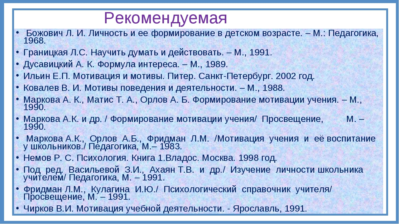 Рекомендуемая литература Божович Л. И. Личность и ее формирование в детском...