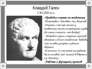 Клавдий Гален 130-200 н.э. -Проводил опыты на животных -Испытывал действие ле