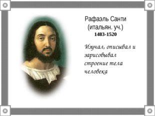 Рафаэль Санти (итальян. уч.) 1483-1520 Изучал, описывал и зарисовывал строен