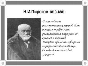 Н.И.Пирогов 1810-1881 -Распиливание размороженных трупов (для точного определ