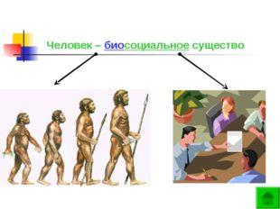 Человек – биосоциальное существо