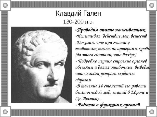 Клавдий Гален 130-200 н.э. -Проводил опыты на животных -Испытывал действие ле...