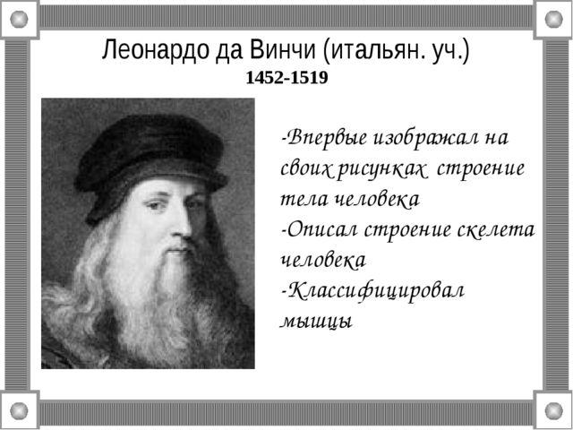 Леонардо да Винчи (итальян. уч.) 1452-1519 -Впервые изображал на своих рисунк...