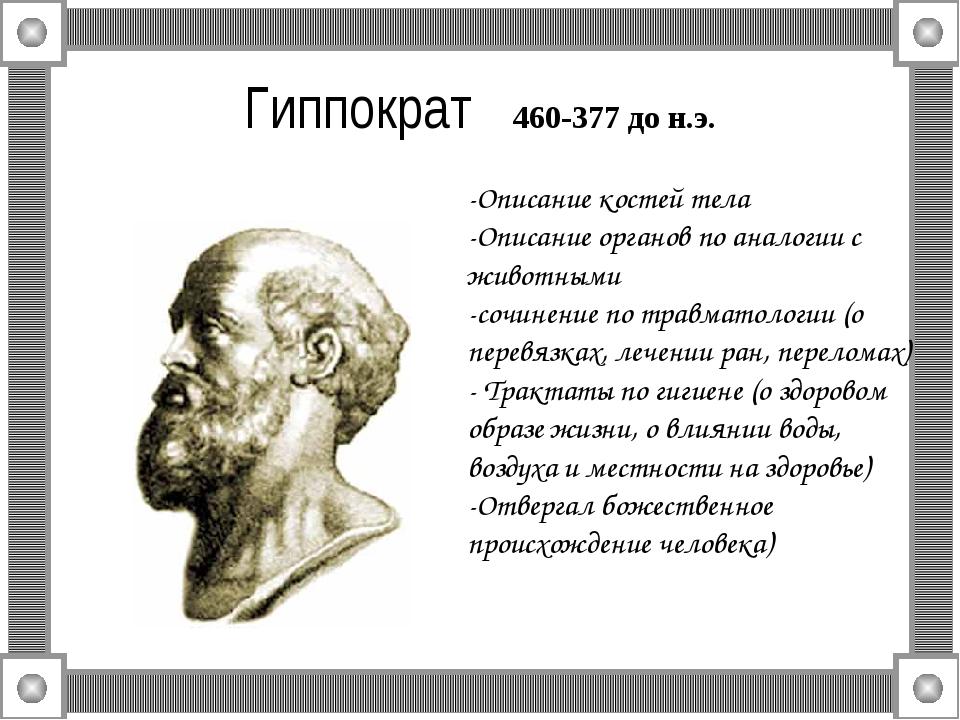 Гиппократ 460-377 до н.э. -Описание костей тела -Описание органов по аналогии...