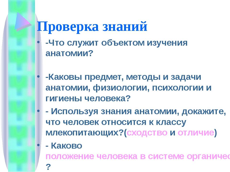 Проверка знаний -Что служит объектом изучения анатомии? -Каковы предмет, мето...