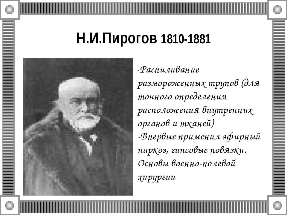 Н.И.Пирогов 1810-1881 -Распиливание размороженных трупов (для точного определ...