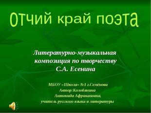 МБОУ «Школа» №1 г.Семёнова Автор:Колобянина Антонида Африкановна, учитель рус