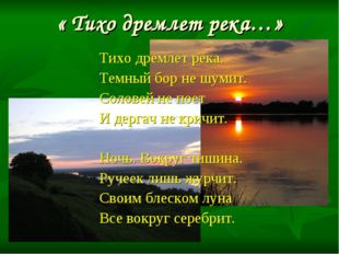 « Тихо дремлет река…» Тихо дремлет река. Темный бор не шумит. Соловей не поет