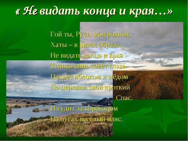 « Не видать конца и края…» Гой ты, Русь, моя родная, Хаты – в ризах образа… Н...