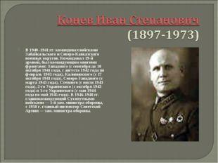 В 1940–1941 гг. командовал войсками Забайкальского и Северо-Кавказского военн