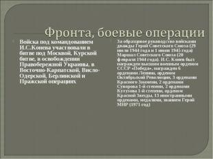 Войска под командованием И.С.Конева участвовали в битве под Москвой, Курской