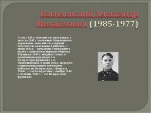 С мая 1940 г. заместитель начальника, с августа 1941 г. начальник Оперативно