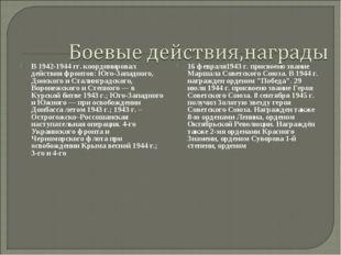 В 1942-1944 гг. координировал действия фронтов: Юго-Западного, Донского и Ста
