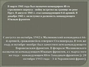 В марте 1941 года был назначен командиром 48-го стрелкового корпуса - войну в
