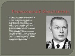 В 1940 г. назначают командиром 5-го кавалерийского корпуса в Пскове, затем ко