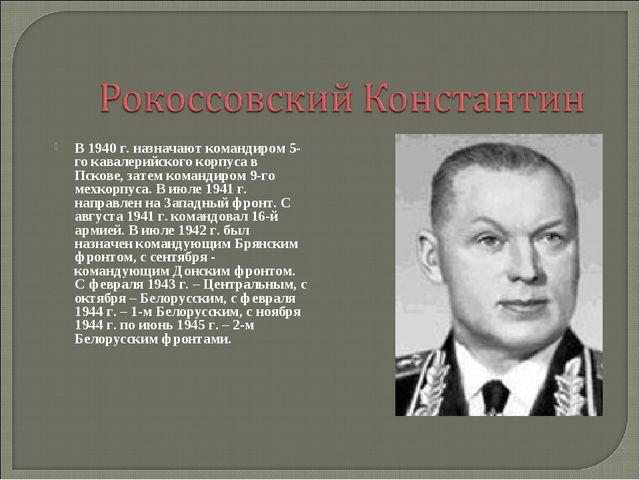 В 1940 г. назначают командиром 5-го кавалерийского корпуса в Пскове, затем ко...
