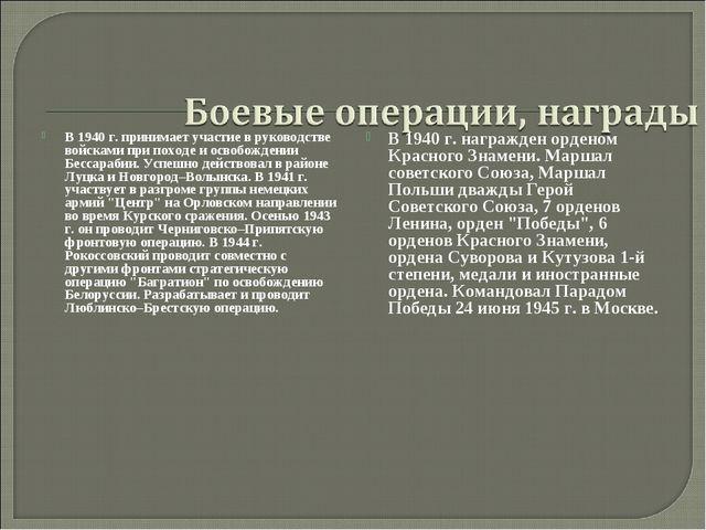 В 1940 г. принимает участие в руководстве войсками при походе и освобождении...