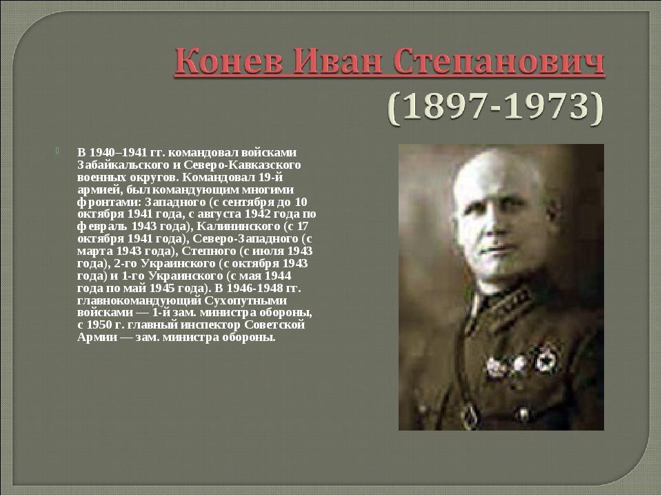 В 1940–1941 гг. командовал войсками Забайкальского и Северо-Кавказского военн...