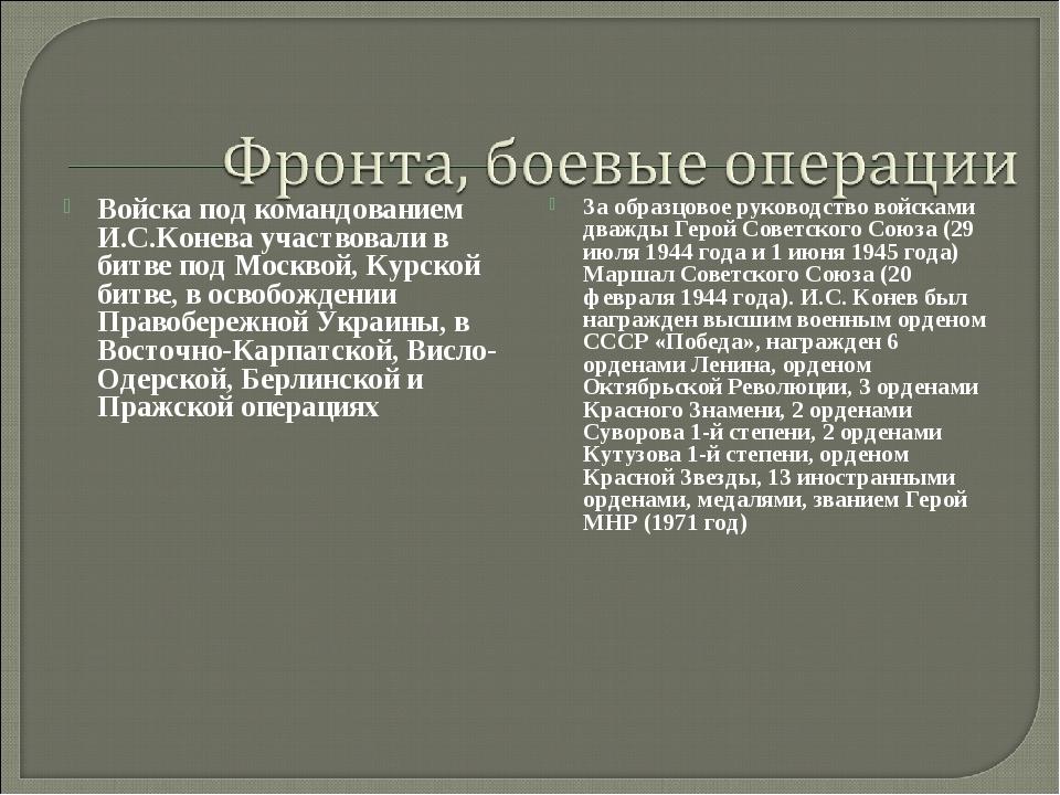 Войска под командованием И.С.Конева участвовали в битве под Москвой, Курской...