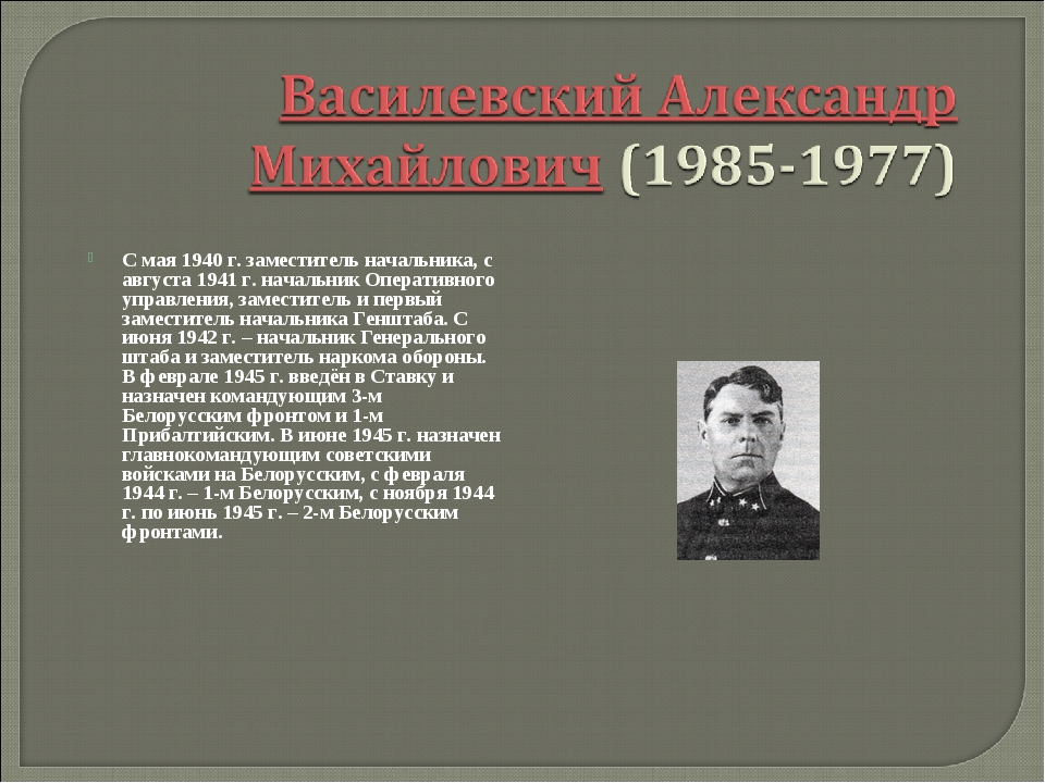 С мая 1940 г. заместитель начальника, с августа 1941 г. начальник Оперативно...