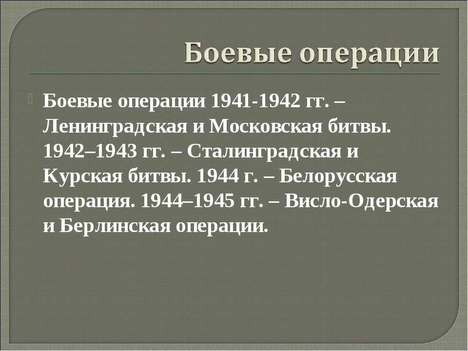 Боевые операции 1941-1942 гг. – Ленинградская и Московская битвы. 1942–1943 г...