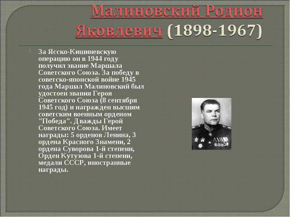 За Ясско-Кишиневскую операцию он в 1944 году получил звание Маршала Советског...