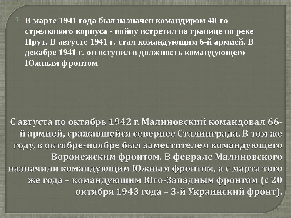В марте 1941 года был назначен командиром 48-го стрелкового корпуса - войну в...