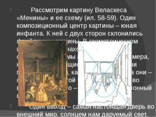 Рассмотрим картину Веласкеса «Менины» и ее схему (ил. 58-59). Один композици