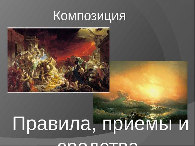 Доклад на тему композиция в изобразительном искусстве 8049