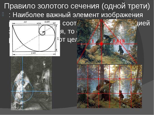 Правило золотого сечения (одной трети) : Наиболее важный элемент изображения...