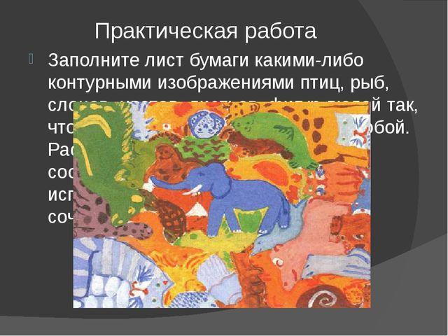 Практическая работа Заполните лист бумаги какими-либо контурными изображениям...
