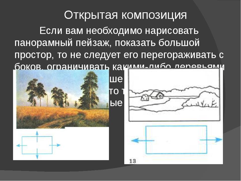 Открытая композиция Если вам необходимо нарисовать панорамный пейзаж, показа...