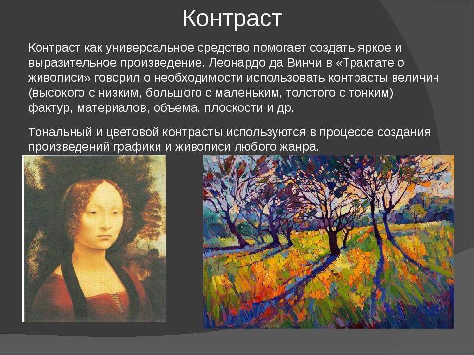 Контраст Контраст как универсальное средство помогает создать яркое и выразит...
