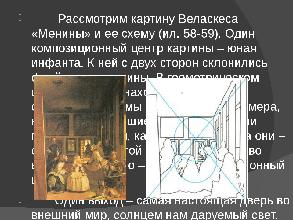 Рассмотрим картину Веласкеса «Менины» и ее схему (ил. 58-59). Один композици...