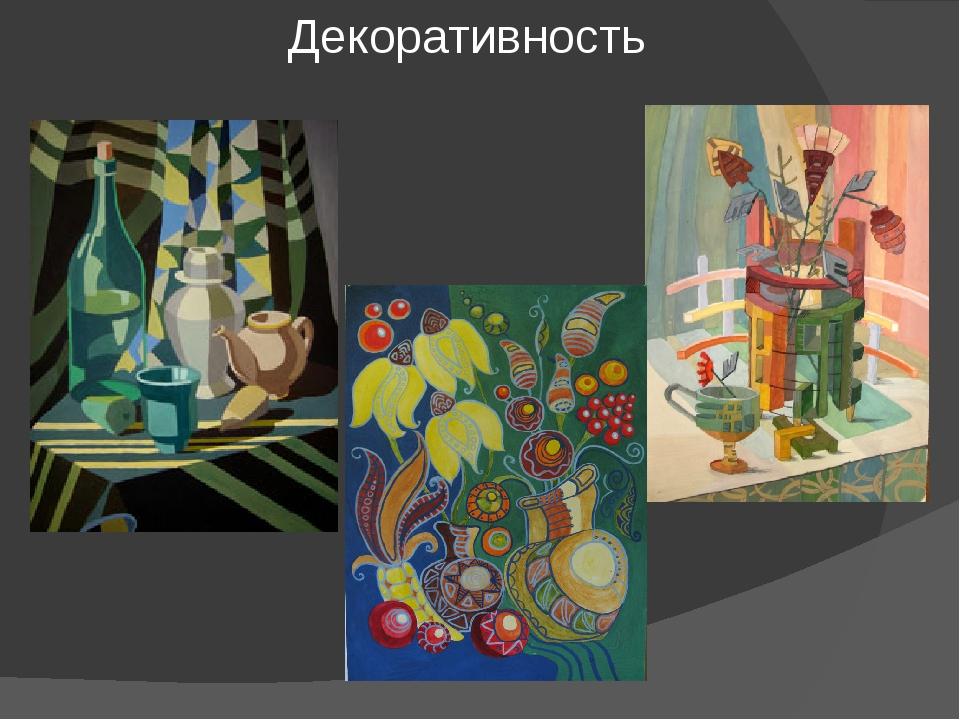 критерием сравнить рисунок как вспомогательный этап композиции и самостоятельное произведение искусства позиция она