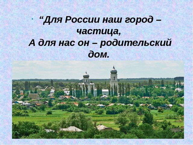 """""""Для России наш город – частица, А для нас он – родительский дом. И мы рады..."""