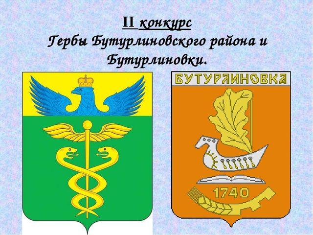II конкурс Гербы Бутурлиновского района и Бутурлиновки.