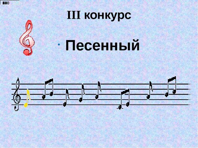 III конкурс Песенный