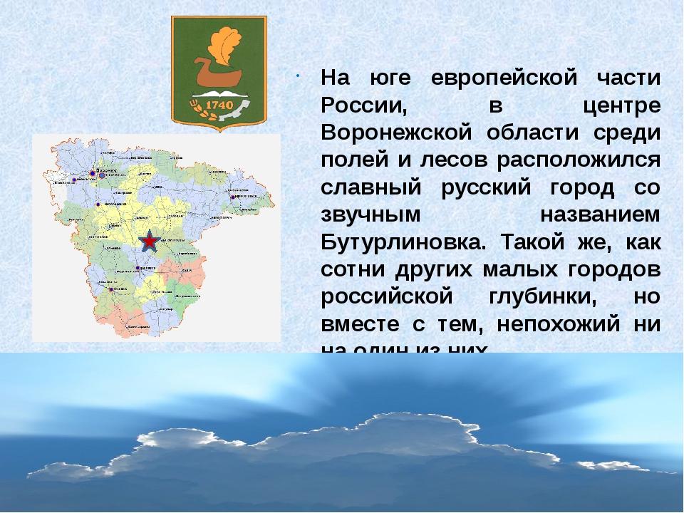 На юге европейской части России, в центре Воронежской области среди полей и...