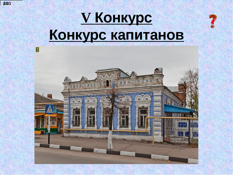 V Конкурс Конкурс капитанов