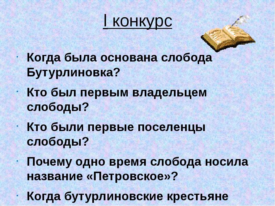 I конкурс Когда была основана слобода Бутурлиновка? Кто был первым владельцем...